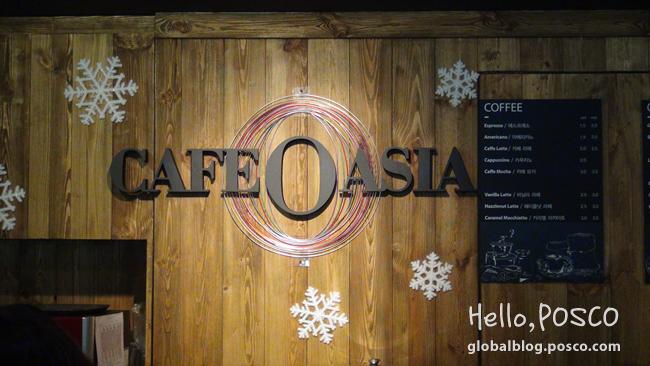 POSCO_cafe_oasia_003