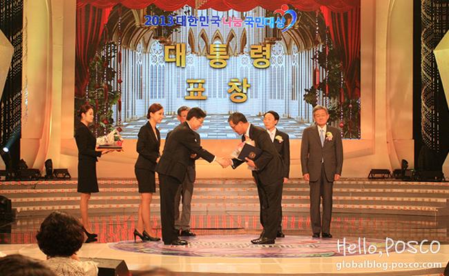 POSCO receives the President's Award at Annual Sharing Korea Awards