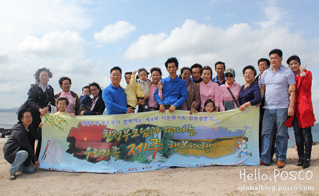 POSCO held the fourth group wedding ceremony for multi-cultural families사진 3. 우도 단체 사진