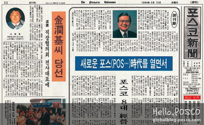 Congratulations on Publication of the 1,000th issue of POSCO News