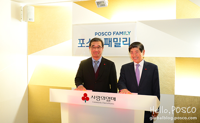 POSCO family deposited10 billion KRW in funds for charity to help the less fortunate