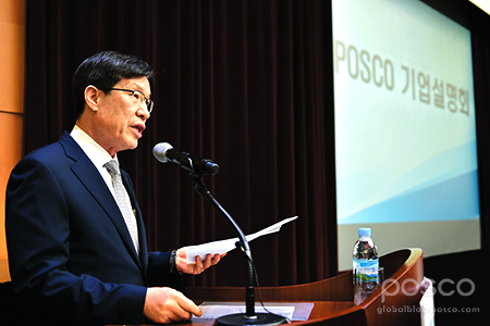 Posco_watermark_1230_v9