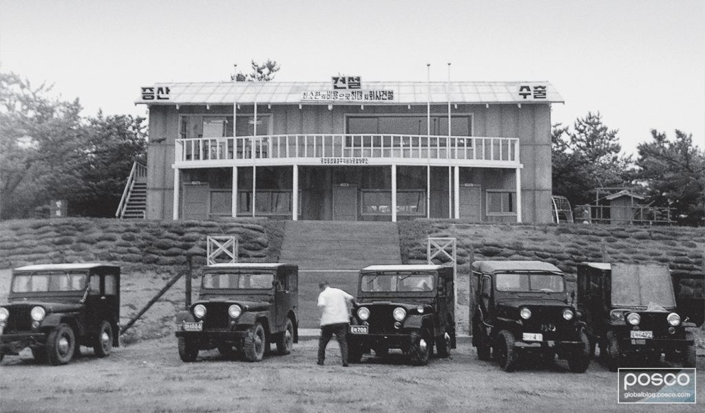 POSCO headquarters was built quickly after the company's foundation