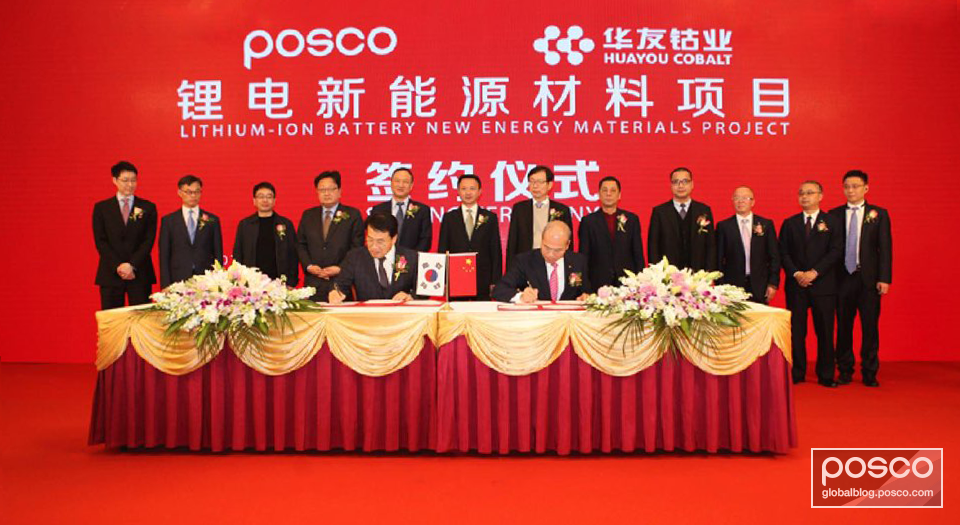 POSCO and Huayou Cobalt officials take part in a signing ceremony.