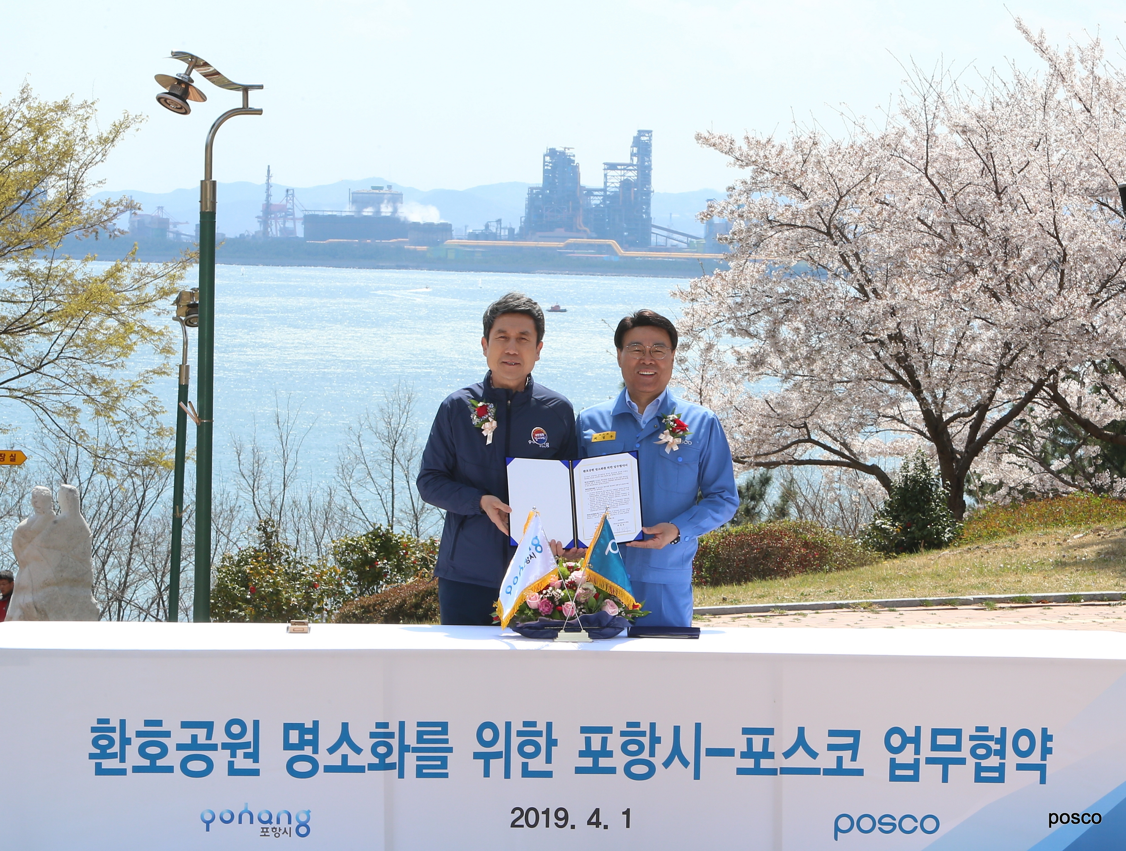 POSCO CEO Jeong-Woo Choi (right) pictured at the MOU ceremony, together with the Pohang Mayor, Kang-Deok Lee