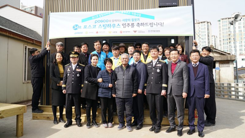 POSCO donates 2 steel houses for minority