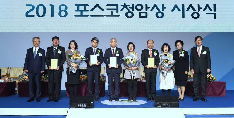 2018Cheonam award POSCO