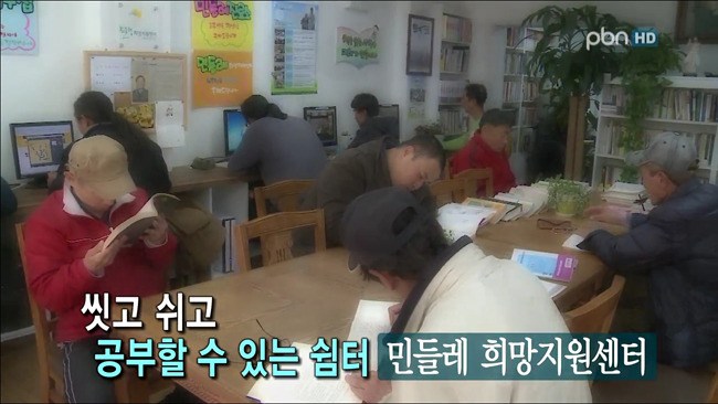 민들레 희망지원센터