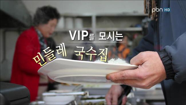 VIP를 모시는 민들레 국수집