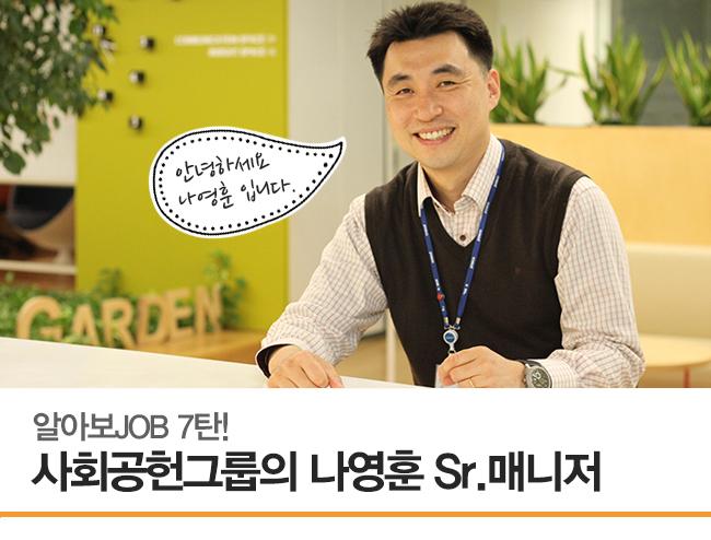 알아보JOB 7탄! 사회공헌그룹의 나영훈 Sr.매니저 (안녕하세요 나영훈 입니다.)