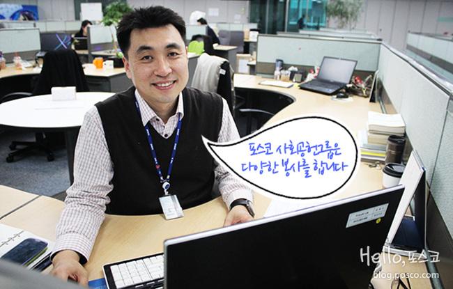 사무실에 앉아있는 나영훈 Sr.매니저 (포스코 사회공헌그룹은 다양한 봉사를 합니다)