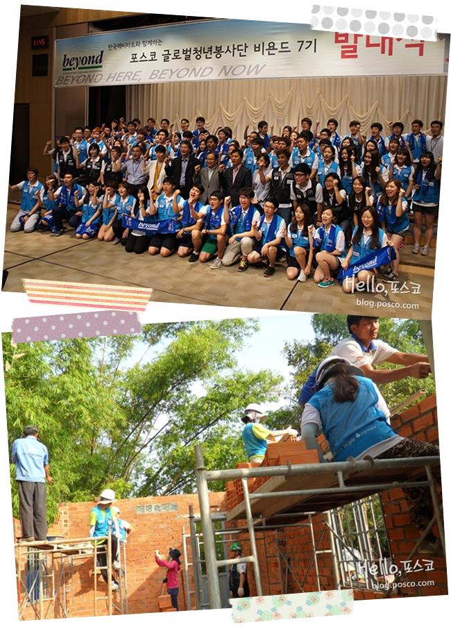 포스코 글로벌청년봉사단 비욘드 7기 단체사진과 봉사사진