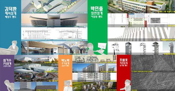 설계 사업 본부의 신입사원5인방, 박노학, 김덕환, 심기수, 박민출, 조원호가 설계한 것들