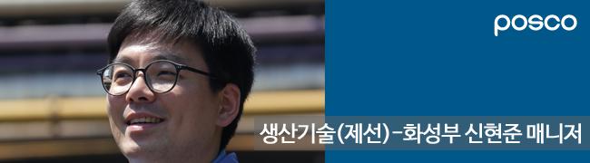 POSCO 생산기술(제선) - 화성부 신현준 매니저