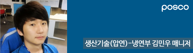 POSCO 생산기술(압연) - 냉연부 김민우 매니저