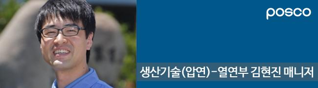 POSCO 생산기술(압연) - 열연부 김현진 매니저