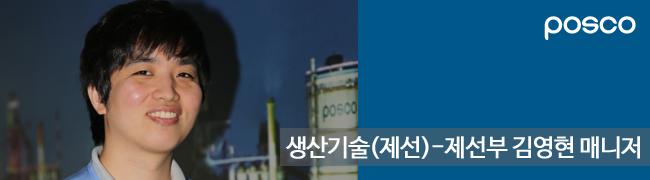 POSCO 생산기술(제선) - 제선부 김영현 매니저