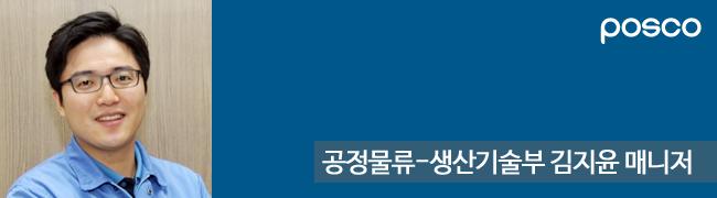 POSCO 공정물류 - 생산기술부 김지윤 매니저