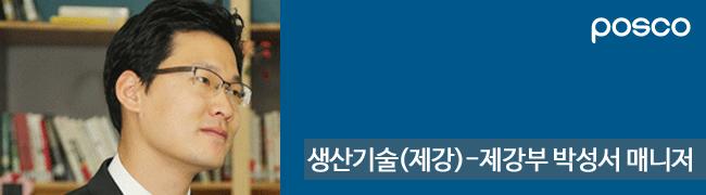 POSCO 생산기술(제강) - 제강부 박성서 매니저