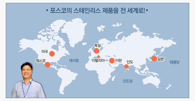 포스코의 스테인리스 제품을 전 세계로! 미국 멕시코 대서양 독일 이탈리아 이란 인도 인도양 일본 태평양
