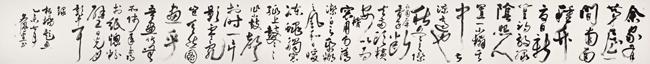 鄭板橋題畵_화선지에-먹_98×943