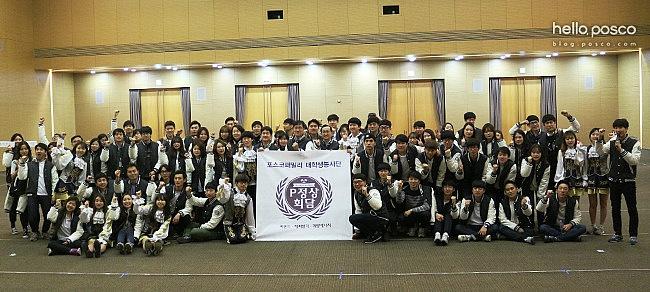 2014 P정상회담에 모인 포스코 대학생 봉사단원들