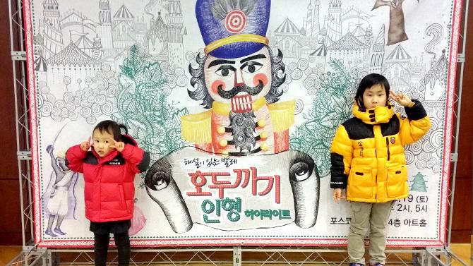 호두까기인형 포스터 앞에서 기념사진