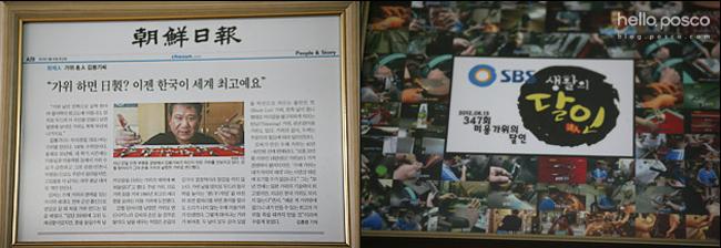 조선일보와 생활의 달인에 나온 김봉기씨의 관한 글