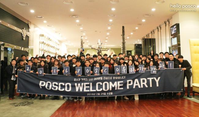 2016년 포스코 신입사원 웰컴파티 단체 사진