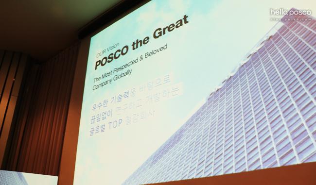 포스코 소통의 시간 프로젝터 화면