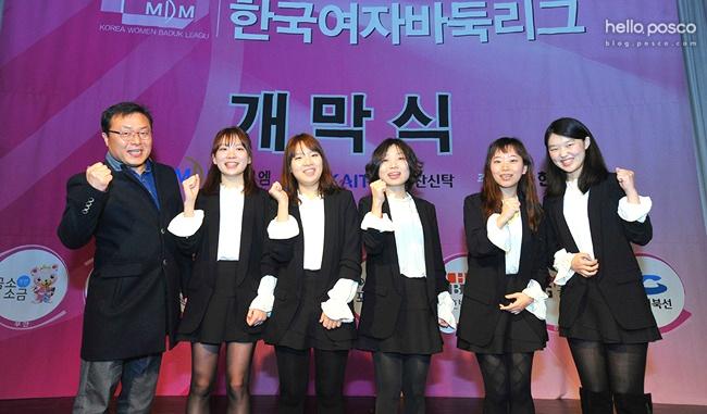 포스코켐텍 구단 여자바둑팀