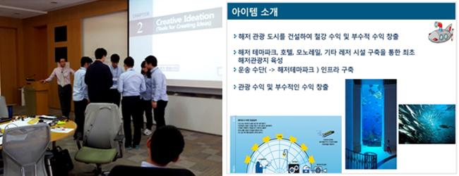 창의적 사고기법 강의(左), POSCO Culture팀의 해저 관광도시 아이디어(右)