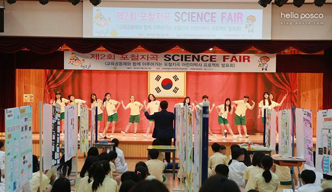 제 2회 포철지곡 SCIENCE FAIR