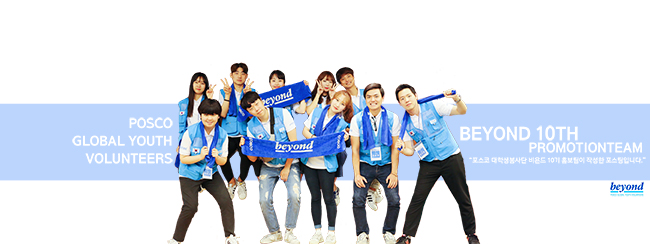 posco global youth volunteers beyond 10th promotionteam