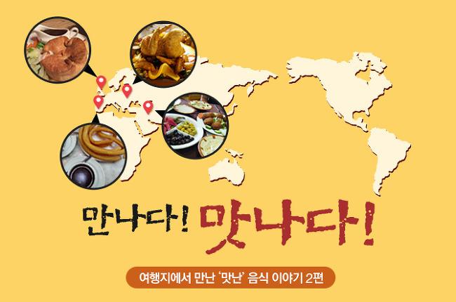 만나다! 맛나다! 여행지에서 만난 '맛난' 음식 이야기 2편