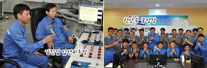 김진갑 압연파트장, 한상국 공장장과 찍은 사진들