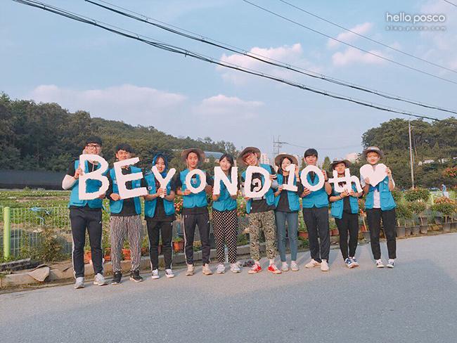 비욘드 10기 단체사진