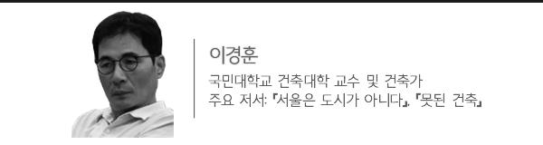 이경훈. 국민대학교 건축대학 교수 및 건축가. 주요 저서:'서울은 도시가 아니다', '못된 건축'