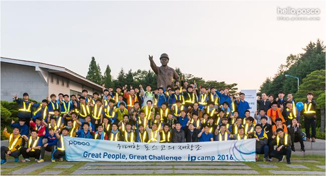 posco 위대한 재창조 Great People, Great Challenge ipcamp 2016 단체사진