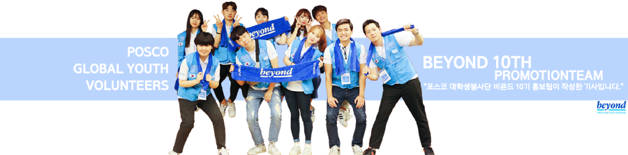 posco global youth volunteers beyond 10th promotionteam 포스코 대학생봉사단 비욘드 10기 홍보팀이 작성한 기사입니다.