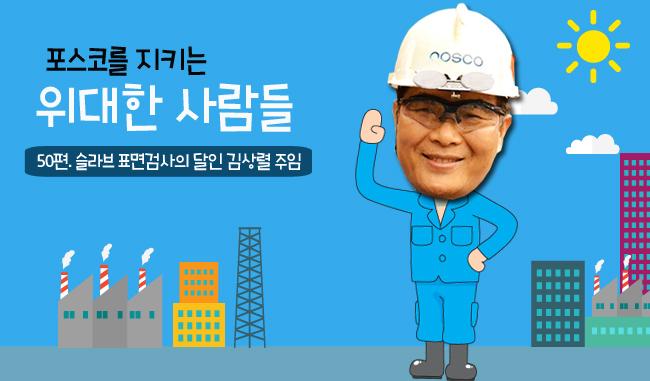 포스코를 지키는 위해한 사람들 50편 광양제철소 슬라브 표면검사의 달인 김상렬 주임