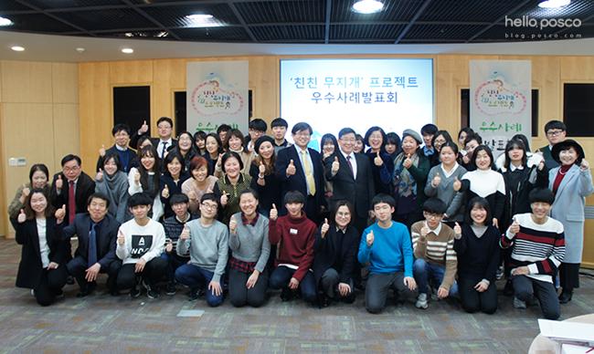 친친무지개 프로젝트 우수사례 발표회 기념사진