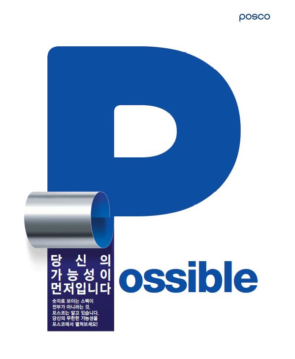 Possible, 당신의 가능성이 먼저입니다. 숫자로 보이는 스펙이 전부가 아니라는 것, 포스코는 알고 있습니다. 당신의 무한한 가능성을 포스코에서 펼쳐보세요!