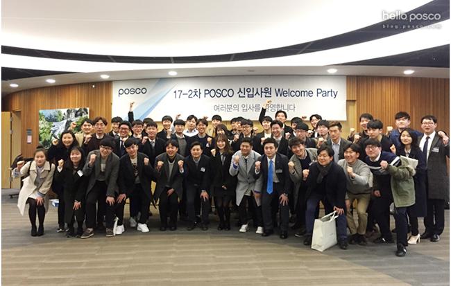 POSCO 17-2차 신입사원들을 위한 'Welcome Party' 단체 사진
