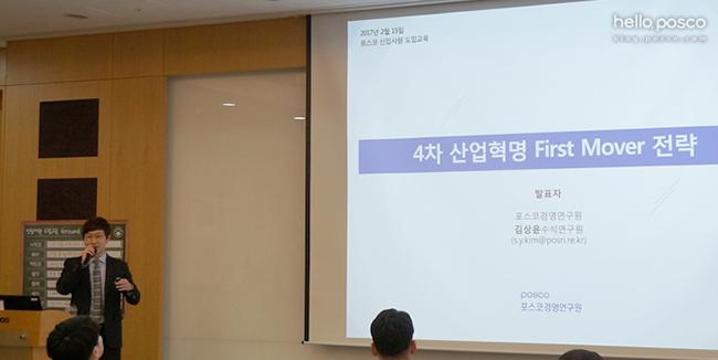 김상윤 수석연구원(포스코경영연구원)님의 기술혁신 트렌드 특강모습