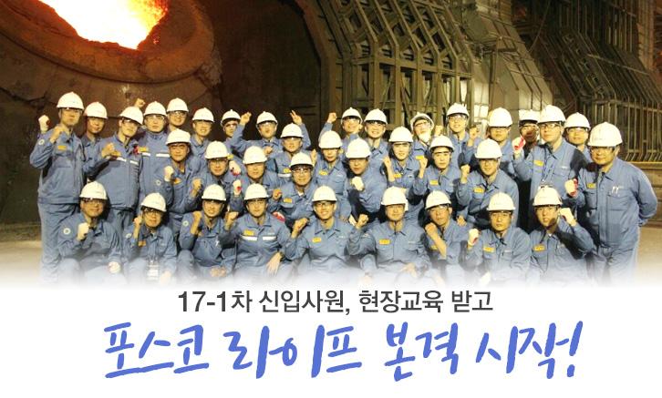 17-1차 신입사원들의 현장교육 단체사진 (17-1차 신입사원, 현장교육 받고 포스코 라이프 본격 시작!)