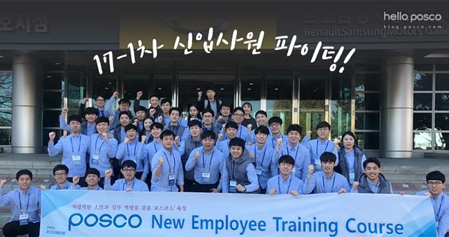 17-1차 신입사원 단체사진
