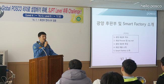 광양 스마트팩토리추진 PJT팀 김찬우 과장님의 광양 후판부 및 Smart Factory 소개 강의 모습