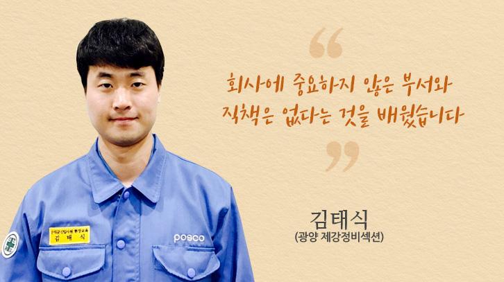 """신입사원 인터뷰: """" 회사에 중요하지 않은 부서와 직책은 없다는 것을 배웠습니다.""""  - 김태식 (광양 제강정비섹션)"""