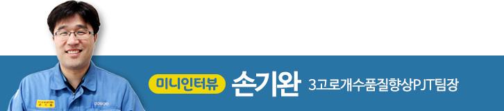 미니인터뷰 손기완 3고로개수품질향상PJT팀장